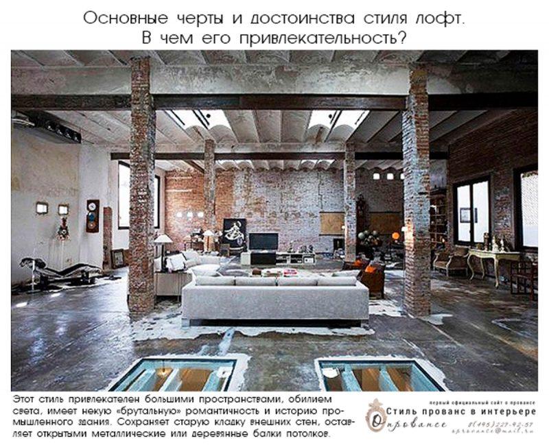 Лофт и прованс видео Ирина Богатикова смешение стилей