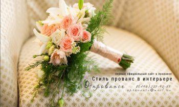 Свадьба в стиле прованс.  Оформление свадьбы в стиле прованс. Свадебный букет.
